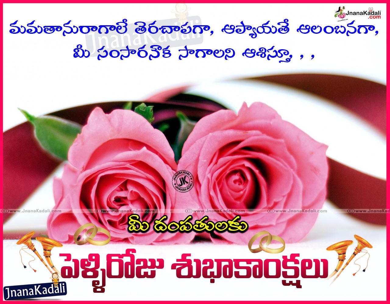 Best Telugu Marriage Anniversary Greetings Wedding Wishes Sms Marriage Day Wishes In Telugu Brainysms