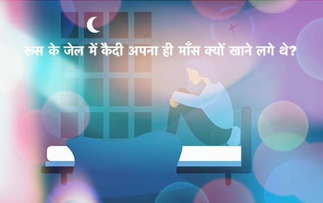 Russian Sleep Experiment Detail in Hindi
