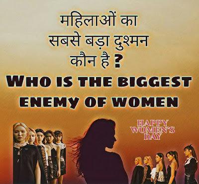महिलाओं का सबसे बड़ा दुश्मन कौन है ? Who is the biggest enemy of women