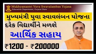 MukhyaMantri Yuva Swalamban Yojana-MYSY
