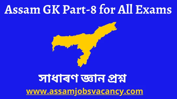 Assam GK Part-8 for All Upcoming Exams
