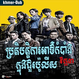 Brobatka Atkombang Knung Chour Police III [Ep.18-20]