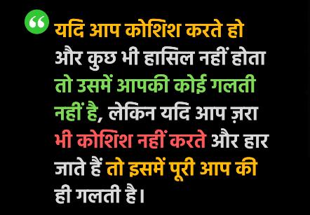 SUVICHAR, ANMOL VACHAN | SUVICHAR STATUS - सर्वश्रेष्ठ सुविचार का  सबसे बेस्ट कलेक्शन हिन्दी में