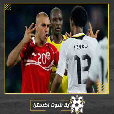 بث مباشر مباراة تونس وغانا