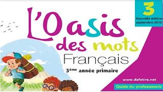 دليل الأستاذة والأستاذ   L'oasis des mots للمستوى الثالث ابتدائي طبعة 2019