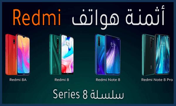 """رسميا أثمنة هواتف ريدمي نوت """"سلسلة 8"""" في المغرب"""