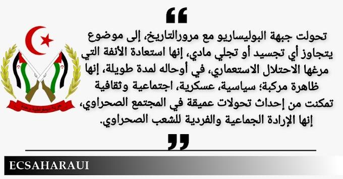 جبهة البوليســــاريــــو 1973 – 2021: أكبر من مجرد حركة، أو حزب سياسي أو حتى جبهة واسعة، إنها الحلم الذي يتطلع إليه كافة أفراد الشعب الصحراوي.