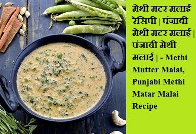 मेथी मटर मलाई रेसिपी   पंजाबी मेथी मटर मलाई   पंजाबी मेथी मलाई   - Methi Mutter Malai, Punjabi Methi Matar Malai Recipe