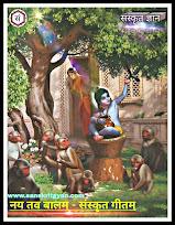 Nay tav balam sanskrit geet