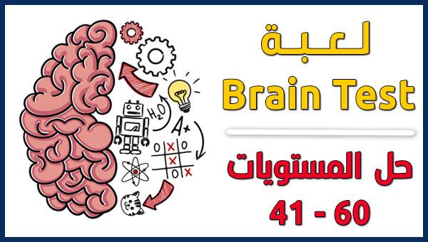 حل لعبة Brain Test | المستوى 41 إلى 60