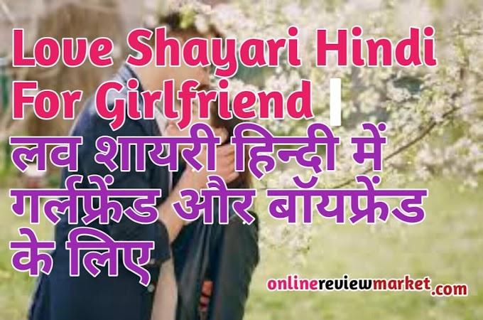 Love Shayari Hindi For Girlfriend | लव शायरी हिन्दी में गर्लफ्रेंड और बॉयफ्रेंड के लिए