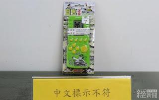 「電驅動玩具」檢測  1件中文標示不符規定