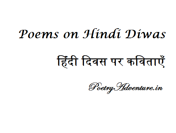 Poem on Hindi Diwas in Hindi, Hindi Diwas Par Kavita, 14 September Par Kavita, हिंदी दिवस पर कविताएँ