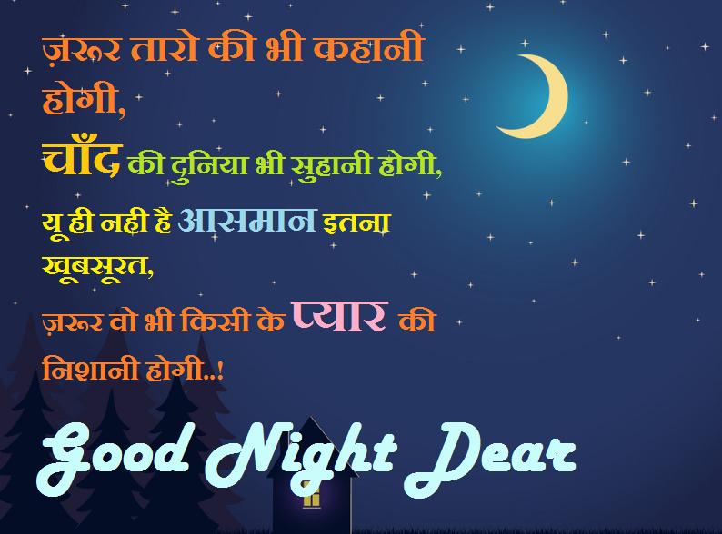 Good Night Shayari In Hindi Romantic Good Night Shayari In Hindi À¤¹ À¤¦ À¤¶ À¤ À¤° À¤¤ À¤° À¤¶ À¤¯à¤°