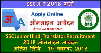 SSC Junior Hindi Translator 2018 full Notification, Syllabus , Pattern , Previous Year Paper , Practice Set.