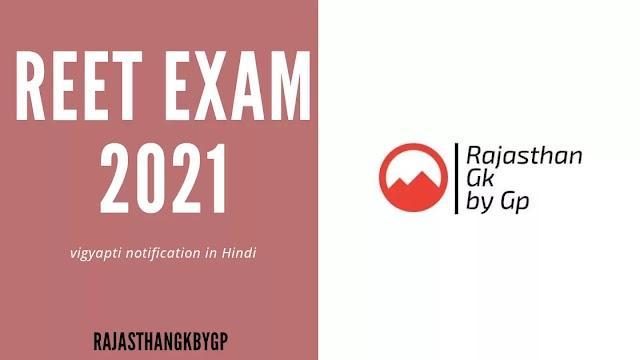Reet exam 2021 vigyapti notification in hindi