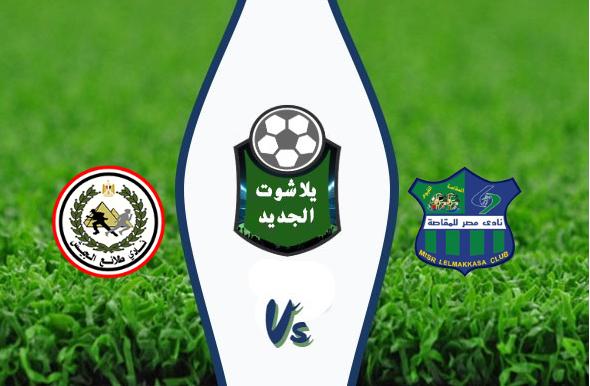 نتيجة مباراة مصر المقاصة وطلائع الجيش اليوم الأثنين 27-01-2020 الدوري المصري