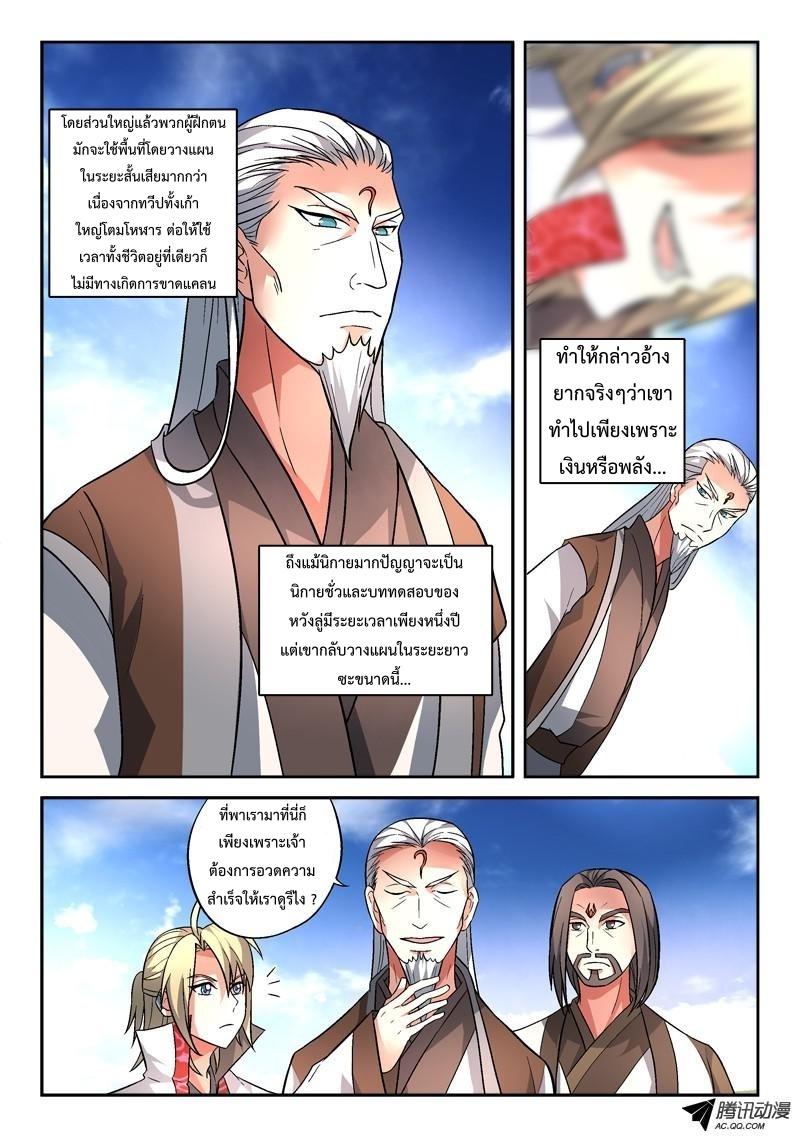 อ่านการ์ตูน Spirit Blade Mountain 137 ภาพที่ 4