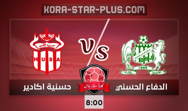 مشاهدة مباراة الدفاع الحسني الجديدي وحسنية اكادير بث مباشر كورة ستار بلس اليوم 29-09-2020 في الدوري المغربي