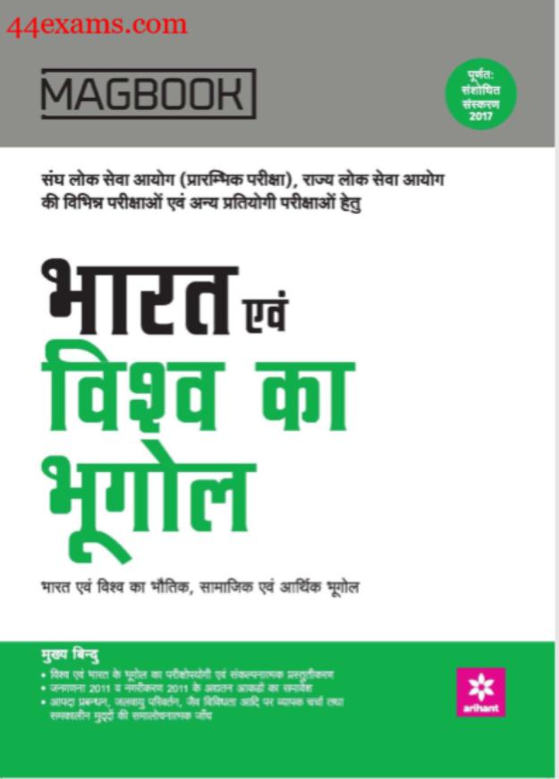 अरिहंत भारत एवं विश्व का भूगोल : यूपीएससी परीक्षा हेतु हिंदी पीडीऍफ़ पुस्तक | Arihant Geography of India and the World : For UPSC Exam Hindi PDF Book