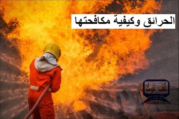 الحرائق وكيفية مكافحتها