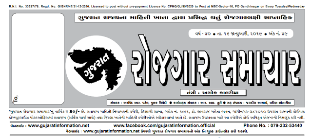 Gujarat Rozgaar Samachar E-Paper Date 16-01-2019 For Gov.Job News