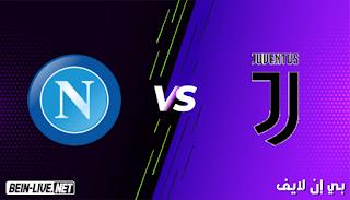 مشاهدة مباراة يوفنتوس ونابولي بث مباشر اليوم بتاريخ 11-09-2021 في الدوري الإيطالي