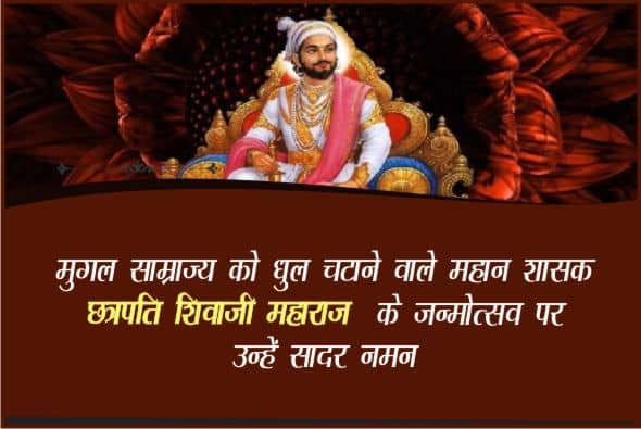 Shivaji Jayanti  Facebook Status