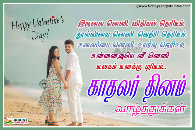 Nice and Lovable Tamil Best Valentine's Day Love Quotes images Online. Nice Tamil Love Quotes on Valentines Day. Best Tamil Love Kavithai for Feb 14. Tamil Love Messages for Facebook. Valentine's Day Tamil Kadhal Kavithai for Valentines day.Beautiful Tamil Valentine's Day Love Quotations,Happy Kadhalir Dhinam Best Tamil Kavithai, Top Tamil Valentine's Day Kavithai for Girl Friend, Whstapp Valentine's Day Profile Images in Tamil, Tamil Valentine's Day best Quotes