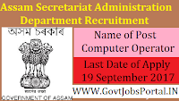 Assam Secretariat Administration Department Recruitment 2017– 167 Computer Operator