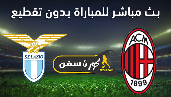 موعد مباراة لاتسيو وميلان بث مباشر بتاريخ 04-07-2020 الدوري الايطالي