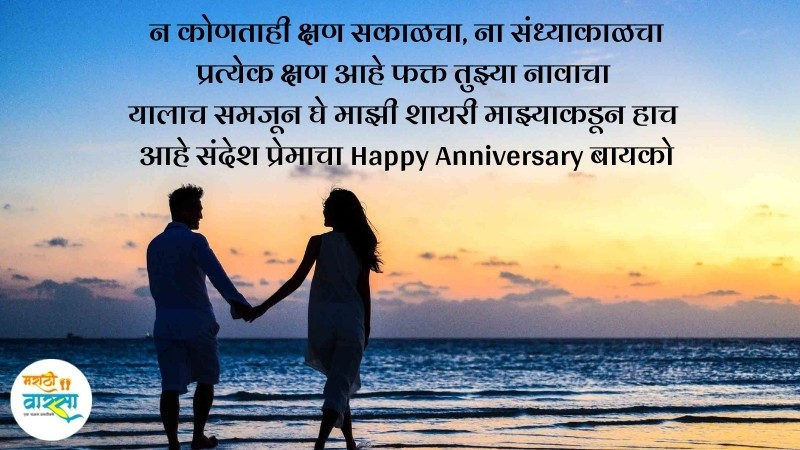 Marathi Marriage Anniversary wishes to Wife