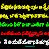 Telugu Motivate Quotes