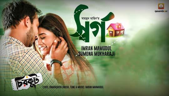 Sorgo Song by Imran Mahmudul from Chirkut Shortfilm