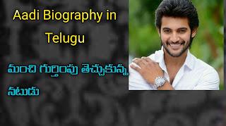Aadi Biography in Telugu ( Actor )