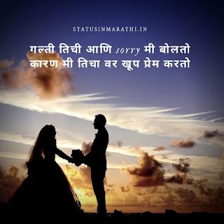 Sorry Status In Marathi For Girlfriend