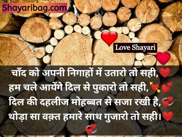 Love Ki Shayari Hindi