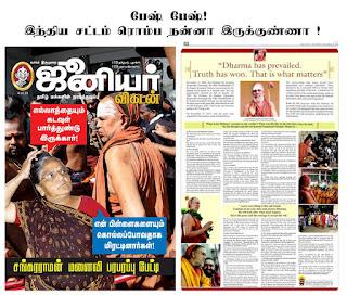 http://avargal-unmaigal.blogspot.com/2013/12/kanchi-kamakottie-peetam-ad.html