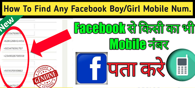 How to get hidden number from facebook-fb latest tips & tricks