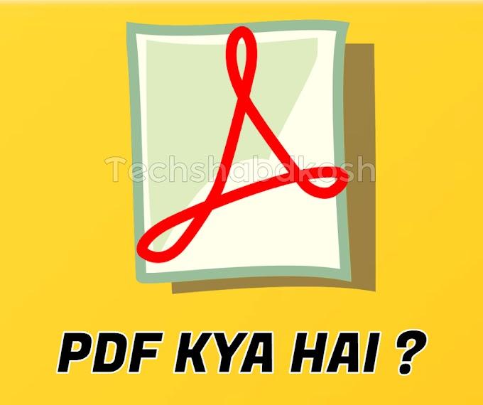 PDF meaning in hindi : PDF क्या है और इसका फुल फॉर्म !