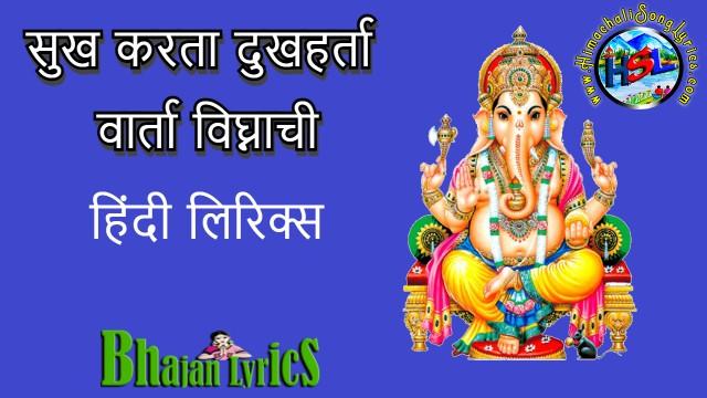 Sukh Karta Dukh Harta Lyrics - Shri Ganesh Aarti