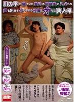 (Re-upload) NHDTA-701 川の字で寝ていた息子の