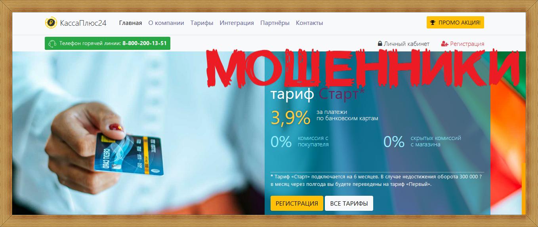 Kassaplus24.ru – Отзывы, кассаплюс24, мошенники!