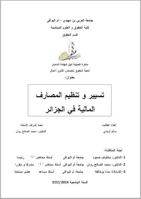 مذكرة ماستر: تسيير وتنظيم المصارف المالية في الجزائر PDF
