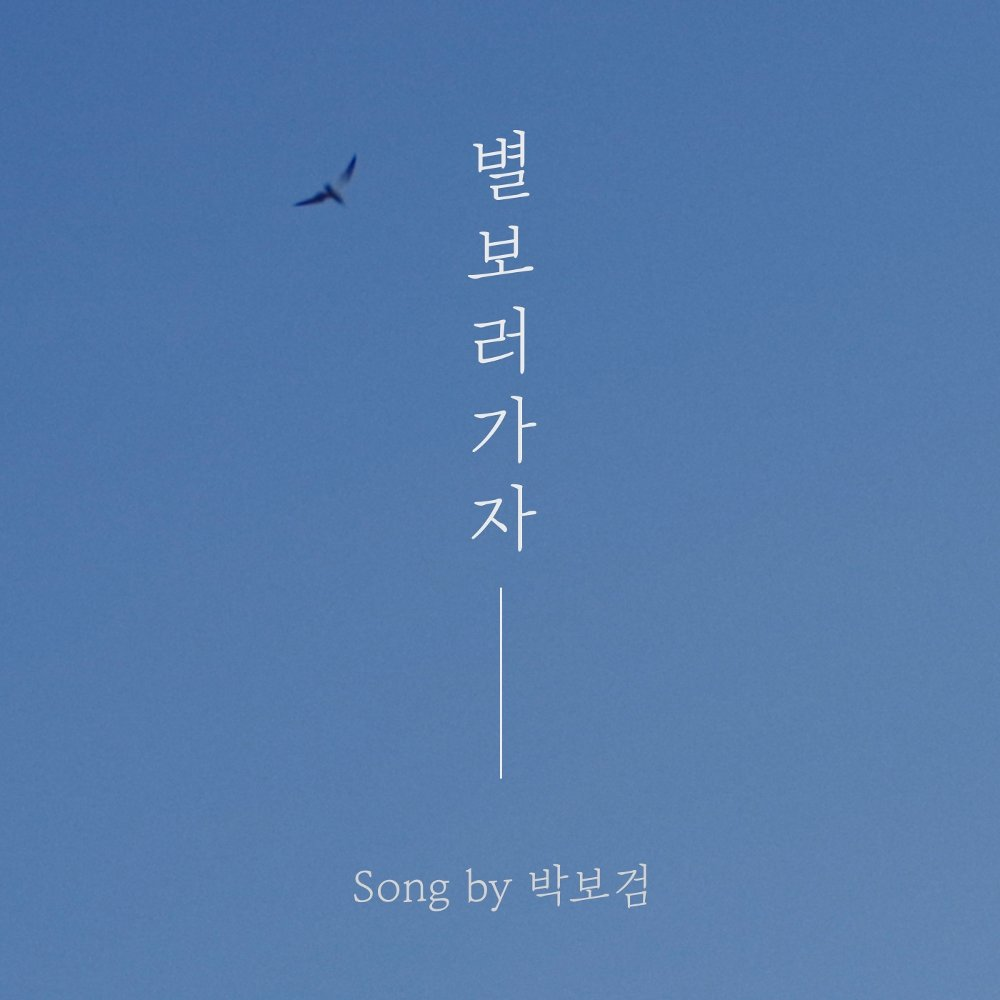 Park Bo Gum – Let's Go See the Stars – Single