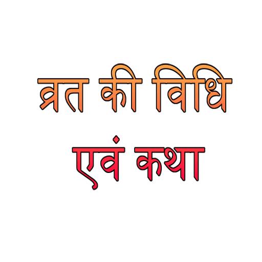 """Vrat and Katha of """"Asmai Vrat Pujan, Katha and Vidhi"""" """"आसामाई व्रत की विधि एवं कथा """" in hindi."""