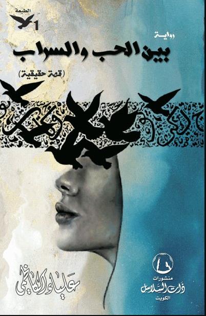 رواية بين الحب والسراب - علياء الكاظمي