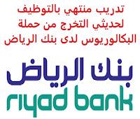 تدريب منتهي بالتوظيف لحديثي التخرج من حملة البكالوريوس لدى بنك الرياض يعلن بنك الرياض, عن توفر بدء التسجيل لتدريب منتهي بالتوظيف لحديثي التخرج من حملة البكالوريوس لدى بنك الرياض, من خلال برنامج فرسان الرياض 2021م وذلك للتخصصات التالية: 1- إدارة الأعـمـال 2- المـحـاسـبـة 3- التـسـويـق 4- المـاليـة ويشترط في المتقدمين للتدريب ما يلي: المؤهل العلمي: بكالوريوس أو ماجستير في التخصصات الموضحة في الأعلى الخبرة: غير مشترطة, أو خبرة لا تتجاوز السنة أن يكون المتقدم للتدريب سعودي الجنسية للـتـسـجـيـل اضـغـط عـلـى الـرابـط هنـا       اشترك الآن في قناتنا على تليجرام        شاهد أيضاً: وظائف شاغرة للعمل عن بعد في السعودية     أنشئ سيرتك الذاتية     شاهد أيضاً وظائف الرياض   وظائف جدة    وظائف الدمام      وظائف شركات    وظائف إدارية                           لمشاهدة المزيد من الوظائف قم بالعودة إلى الصفحة الرئيسية قم أيضاً بالاطّلاع على المزيد من الوظائف مهندسين وتقنيين   محاسبة وإدارة أعمال وتسويق   التعليم والبرامج التعليمية   كافة التخصصات الطبية   محامون وقضاة ومستشارون قانونيون   مبرمجو كمبيوتر وجرافيك ورسامون   موظفين وإداريين   فنيي حرف وعمال     شاهد يومياً عبر موقعنا وظائف السعودية لغير السعوديين وظائف السعودية اليوم وظائف السعودية للنساء وظائف اليوم وظائف كوم وظائف السعودية 24 وظائف في السعودية للاجانب وظائف نسائية وظائف امن المعلومات في السعودية وظائف حراس امن براتب 5000 الرياض وظائف مشرفين امن الرياض وظائف تصوير في الرياض وظائف تمريض الرياض وظائف حراس امن جنوب الرياض الهيئة السعودية للمقاولين وظائف وظائف ترجمة الرياض وظائف ترجمة جدة وظائف الأمن السيبراني في السعودية وظائف قهوجي في الرياض مطلوب فني كهرباء الرياض وظائف ميكانيكي سيارات في السعودية الشركة السعودية للصناعات العسكرية توظيف وظائف مترجمين في الرياض وظائف صندوق الاستثمارات العامة السعودية مستشار قانوني الرياض وظائف مترجمين في السعودية وظائف ميكانيكي سيارات في جدة مطلوب عاملة نظافة بجدة وظائف شركات التأمين في السعودية 2020 مطلوب طبيب اسنان عام الرياض وظائف الذكاء الاصطناعي في السعودية