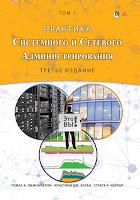 книга Лимончелли, Хоган и Чейлап «Практика системного и сетевого администрирования» (3-е издание) - читайте сообщение о книге в моём блоге