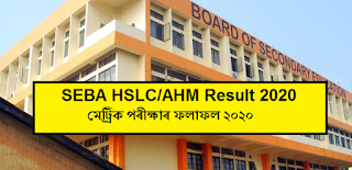 SEBA HSLC AHM Matric exam Result